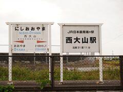 しばらく走ると、西大山駅に着きました。「西」といっていますが、沖縄に「ゆいレール」ができるまでは日本最「南」端の駅。今はJR最南端。モノレール的なものは鉄道の中でもちょっと別扱いって考えれば、最南端感はまだまだあります。ただ、終端でないということもあって、稚内ほどの最果て感はさすがにないですね。枕崎のほうがいくらか最果て感があります。