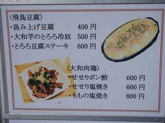 ●徳寿庵@近鉄 橿原神宮前駅界隈  「飛鳥豆腐」に「大和肉鶏」