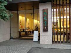 帯広には美味しいスィーツのお店がたくさんありますが、楽しみにしていたのはこちらの六花亭本店