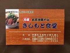 その後美ら海水族館?と思いましたが 前回行ってるしなーと諦めて沖縄そば食べに行こうと。 きしもと食堂。