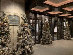 浜離宮をのんびり散策した後ホテルへ♪  エントランスはシャビーな雰囲気のクリスマスツリーが飾られていました♪