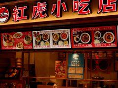 紅虎小吃店 シャオチーー!!  今度はここでと思ったけど、ピーチは1タミにお引越しだし 次回ターミナル3はいつかな ピーチの偉い人たちはターミナル1のが便利だと信じてるようですが、東京駅から1,000円バスに乗るならターミナル3が一番便利なのよね