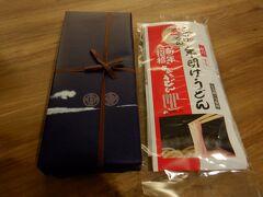 香川県では観音寺と高松空港のANAフェスタでしか買えないらしい 観音寺まんじゅう コロナじゃなかったら売り切れてたであろう貴重な饅頭らしい 砂に昔のお金を書いてあるところがあるのは知っていたけど、観音寺の名前は全然知らなかったんですが、とりあえず買ってみましたよ
