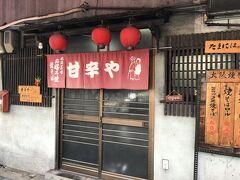 1/26 今日は出張で大阪へ。せっかくなので、孤独のグルメの聖地巡礼。美章園の「甘辛や」に行ってみました。