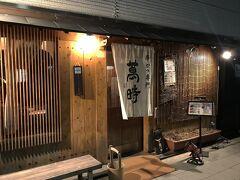 大阪ナイト2軒目は、天満橋の串かつ屋さん「萬時」。