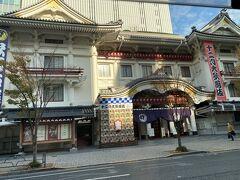 有明ガーデンを出た後、歌舞伎座の前を通り ひとつ用事をすまします。