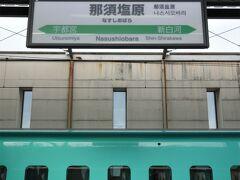 ちょうど1時間で那須塩原駅に到着。 西那須野駅に移動します