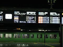 京都駅周辺は、まだ真っ暗でした・・
