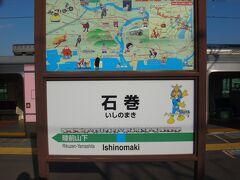 仙台から50分で石巻。さすが特別快速だけあって速い。