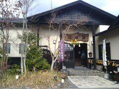 本日訪れたのは、平山温泉の「湯の蔵」。宿泊施設と日帰り温泉施設がありますが、こちらは日帰り温泉の建物です。