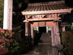 薬王院温泉寺