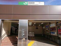 JR南浦和駅です。  武蔵野線が京浜東北線と交差する駅です。  交通の要衝かもしれません。