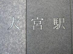 川口市立のグリーンセンターは、京浜東北線の東側に位置しています。  グリーンセンターに行くには、京浜東北線の川口駅が便利でしょう。  距離的には、蕨駅が近いのですが、バスの便等が、川口駅の方が良いでしょう。  写真は、起点の一つである大宮駅からの例を示しています。