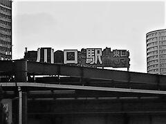 川口駅の標識です。  川口駅で降りて、バスで川口グリーンセンターに行きます。