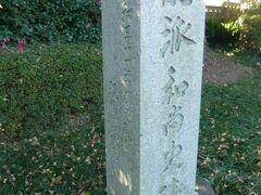 長徳寺の参道の横に、龍派禅珠和尚の案内標識があります。  龍派和尚は、長徳寺の中興の祖として、尊崇の対象となっています。  墓所があります。