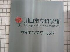 スキップシティーにある川口市立科学館の入口の標示です。  天文台もあります。  勉強になります。