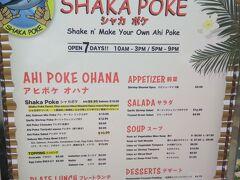 シャカ・ポケ  ご飯が食べたくてここのPOKEを食べました。DFS 近くにあります
