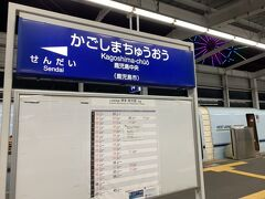 """21:30過ぎに、鹿児島中央駅に戻ってきました。   18時に鹿児島中央駅の新幹線改札を通ってから、1度も他の駅で改札を出てないのですが、""""みんなの九州きっぷ""""があったので、この移動に関しては1度も追加料金とか支払う必要なく、ラクチンでした☆"""
