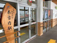 これからが北海道旅の始まり!ってことで、この日は道の駅では買い物はしませんでした。  時間になったので駅に戻ります。 新幹線駅の手前に、在来線の駅があります。