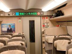 青函トンネル、生まれて初めて! まぁでも、ずっと暗いトンネルを超高速で走り抜けるだけなので、景色も変わらんし、別に特別な感想はナイです…。  でも、JR琵琶湖線の、大津⇔山科間、山科⇔京都間のトンネル走行中ほど耳が痛くならないのはさすがの気密性だなーと思いました!