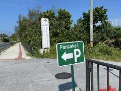 朝イチで絶景を楽しんだら、朝食は大好きなパンケーキ。恩納村にはパンケーキのお店が数店あり、今回はホテルから車で10分程の「ハワイアンパンケーキハウス・パニラニ」をチョイス。駐車場の看板がかわいい。