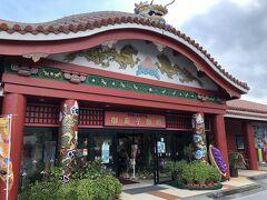 パンケーキのお店のすぐ近くに、沖縄が誇るお土産屋「御菓子御殿」があったので行ってみました。沖縄ビギナーなので初来店。