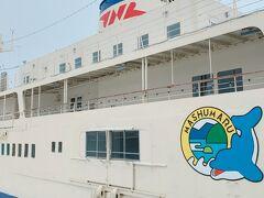 船には、JNR(国鉄)のロゴが。  見学には、はこだてスペシャルチケットのポイント券が利用できます。