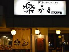 タクシーで祇園にあるお店へ 直前に予約をしておいて正解でした。  ドームからは離れていますが、周りでちょいちょいライブ帰りな若者を見かけます。