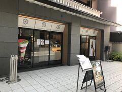 歩いて吉祥菓寮 京都四条店へ来ました。 お店に入った瞬間からきな粉のいい香り~。