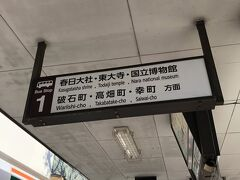 昼食後 近鉄奈良駅のバス停まで戻り 市内循環外回りのバスに乗ります。