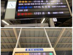 ホテルからタクシーで桜木町駅まで行き電車で新横浜駅へ。 17時10分の新幹線で名古屋へ向かいます。