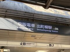 冒頭でも記載した通り、初詣の密を避ける為と・・・ちょ~っと会社で嫌な事もあり、心穏やかでは無いので、、、、  やはり、こんな時はお詣りです!しかも、早朝から行動を開始します!  って事で、今回の休日の始まりは、まだ7時台のお京はんの出町柳駅です。