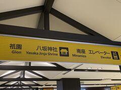 お京はんで、祇園四条駅に来ました。