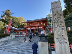ここも、超!有名な神社です。八坂神社。