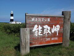 やって来たのは、網走市の絶景スポット「能取岬(のとろみさき)」