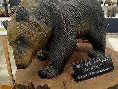 八雲で寄った郷土資料館と木彫り熊資料館