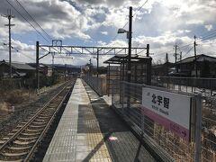 北宇智駅下車。 現在は1面1線の駅。2007年3月18日までは関西唯一のスイッチバックで2面2線の駅。  スイッチバックの遺構を見るために下車。 右手の草むらが、引き込み線と駅跡。 2面2線の旧駅は、ホームや線路がそのまま残っており、ホームには跨線橋の階段の名残もあった。  最急勾配は20‰程度とあまり高低差のない場所だが、開業時は蒸気機関車が牽引する列車だったためスイッチバックの駅として開業する。電化後、廃止となる。