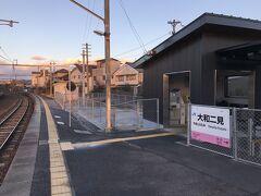 1面1線の、大和二見駅。  金剛乃湯から駅までは、徒歩5分程。