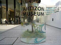 東京駅に移動して八重洲口、「ミュージアムタワー京橋」の1~6階がアーティゾン美術館です。