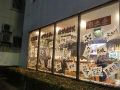 伊鈴屋 鵜方駅前店