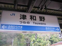 鳥取から乗車した「スーパーおき」3号にて、一気に津和野までやって来ました。