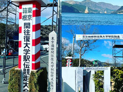 箱根駅伝の往路ゴールと復路のスタート地点の準備されてました。、