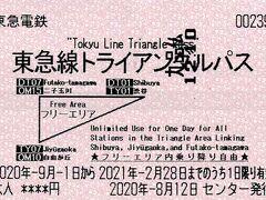 今回は東急線トライアングルパス[https://www.tokyu.co.jp/railway/ticket/types/value_ticket/triangle_ticket.html]を使って、巡りました。