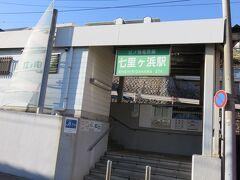 ホテル最寄りの七里ヶ浜駅で降りました。  (つづく)