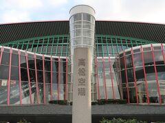 高松空港に到着。高松空港は平成元年に移転、新設された比較的新しい空港です。