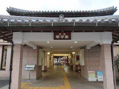 琴電琴平駅の駅舎。昭和63年に建て替えられてものですが、風格があります。