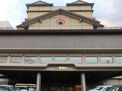 駅から歩いて5分もかからず本日の宿、琴参閣に到着。琴平では最大かつ知名度抜群のホテルです。
