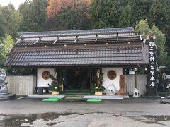 福井市への帰路にある羽二重餅の古里に寄ってみます。