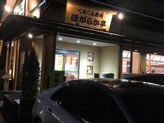夕飯はどなたかの旅行記で知った、地元の回転寿司ほがらか亭へ行きます。夕方5時半で待ち客が出るほどの人気店です。