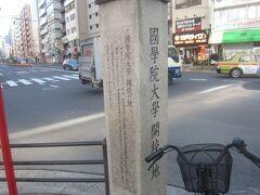 東京区政会館の前には「國學院大学開校の地」の碑が建っていたと思ったら